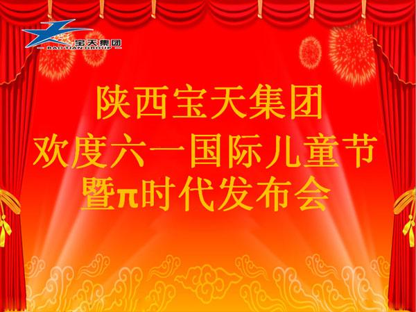 陕西万博手机官网登录网页版登录集团欢度六一国际儿童节暨π时代发布会
